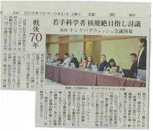 Press coverage of ISYP, 30 October
