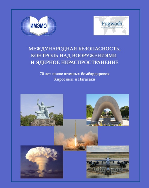 Макет обложки сборник ИМЭМО-Пагуош.jpg